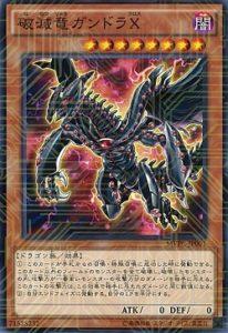 破滅竜ガンドラX