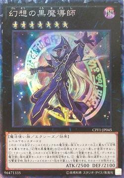幻想の黒魔導師