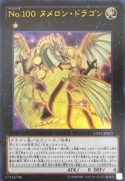 N0.100 ヌメロン・ドラゴン