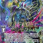 夜天の銀騎士アルモタヘル