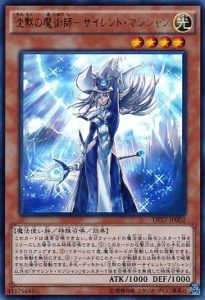 沈黙の魔術師-サイレント・マジシャン