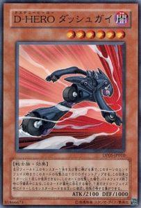 D-HERO ダッシュガイ