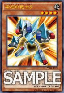 磁石の戦士δ