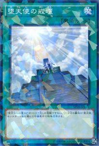 堕天使の戒壇