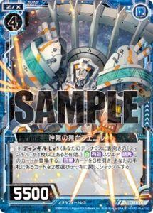 神舞の舞台フェニル B18-028